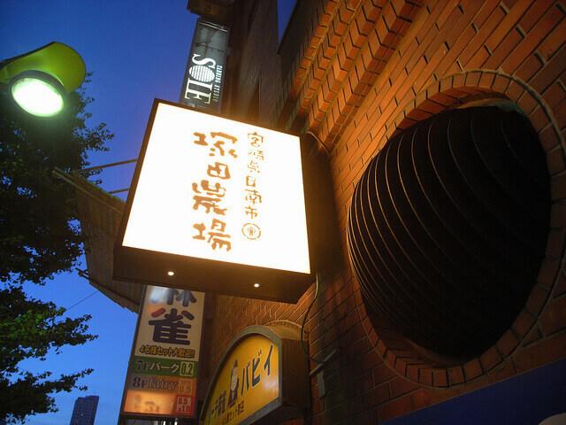 塚田農場の店舗の様子