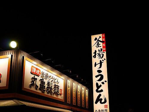 丸亀製麺の店舗の様子