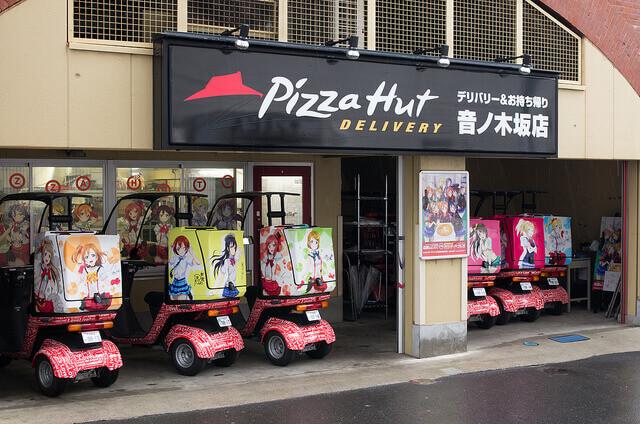 Pizza Hut 音ノ木坂店の様子