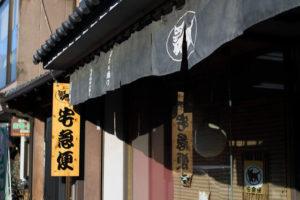 クロネコヤマト(ヤマト運輸)店舗前