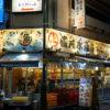 磯丸水産の上野店