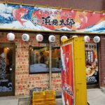 浜焼太郎 神戸駅前店